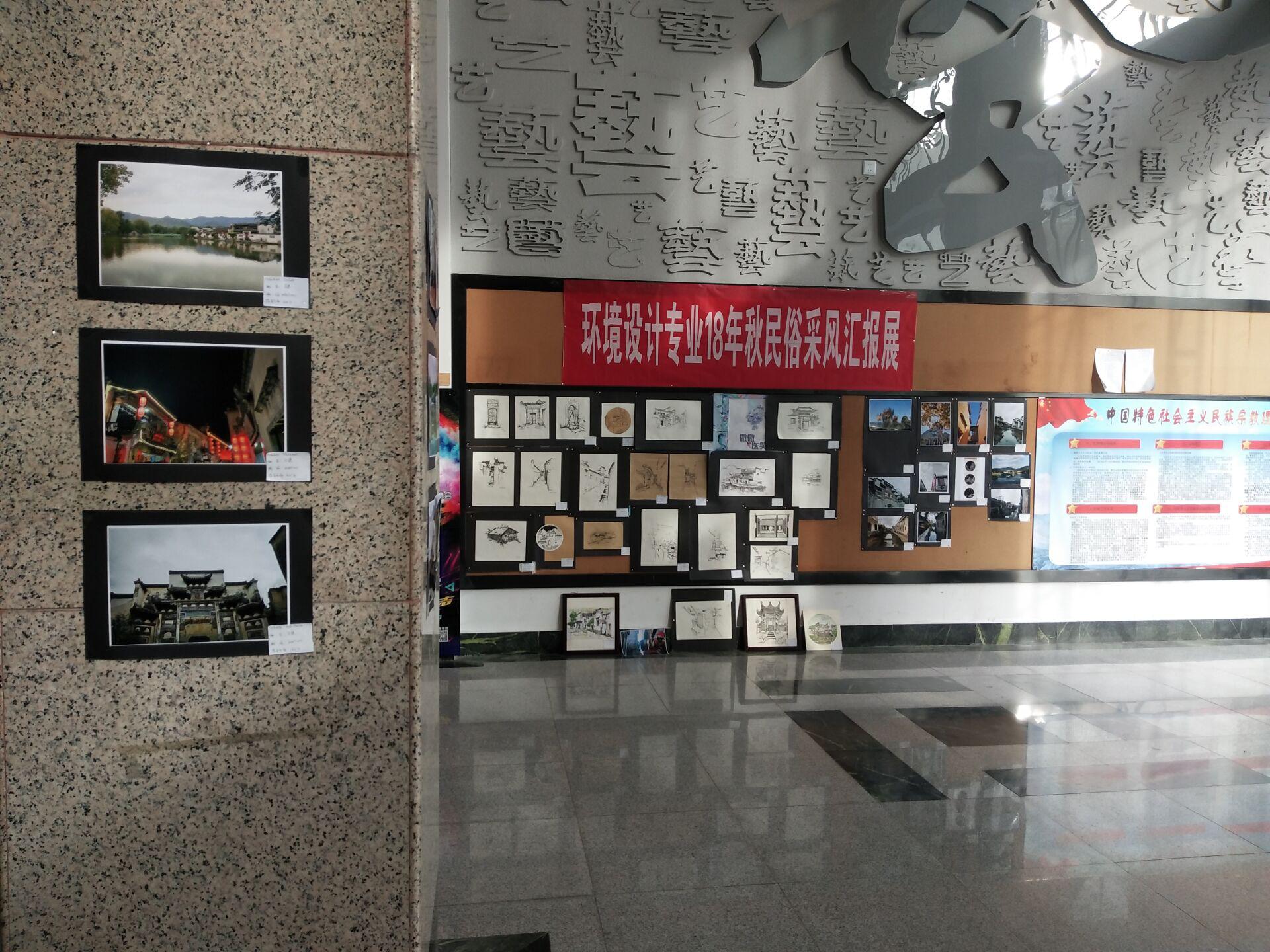 艺术设计学院环境设计专业18年秋民俗采风汇报展新闻稿